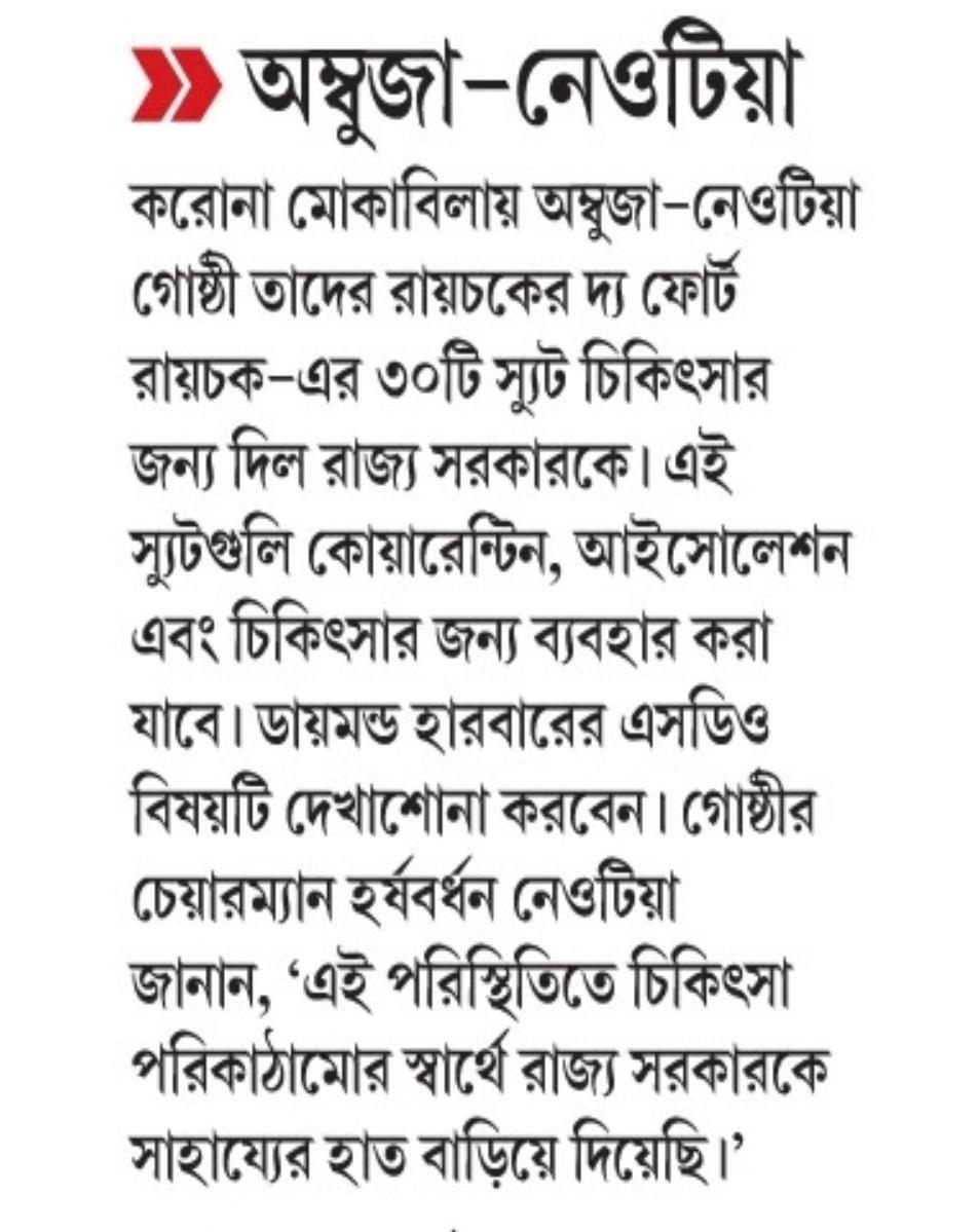 Ambuja Neotia News Bulletin
